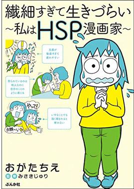 「繊細すぎて生きづらい ~私はHSP漫画家~ 」