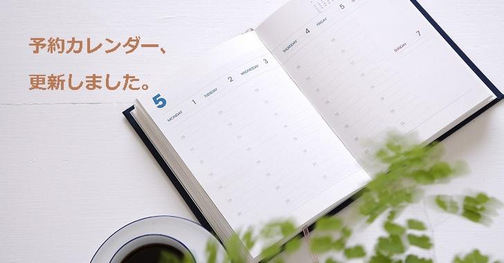 diary-update-notice