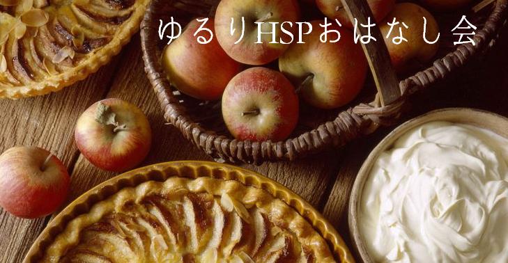 アップルパイ版ゆるりHSPおはなし会