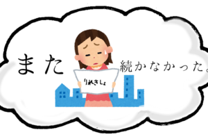 【永久保存版】HSP・エンパス 適職探し4つのステップ